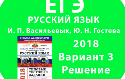ЕГЭ 2018 Русский язык Вариант 3 решение Васильевых, Гостева