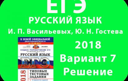 ЕГЭ 2018 Русский язык Вариант 7 решение Васильевых, Гостева