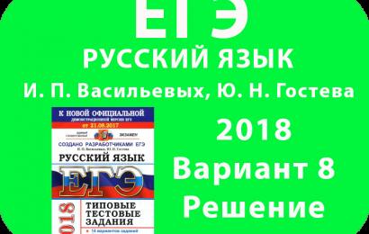 ЕГЭ 2018 Русский язык Вариант 8 решение Васильевых, Гостева