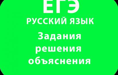 ЕГЭ по русскому языку: задания, решения и объяснения