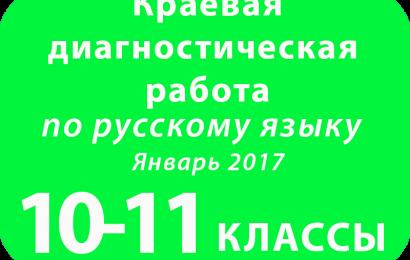 КДР РУССКИЙ ЯЗЫК 10-11 классы Январь 2017 Варианты Ответы Критерии