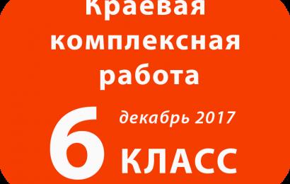 Краевая комплексная работа ФГОС ООО, 6 класс, декабрь 2017