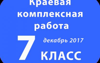 Краевая комплексная работа ФГОС ООО, 7 класс, декабрь 2017