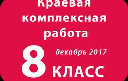 Краевая комплексная работа ФГОС ООО, 8 класс, декабрь 2017