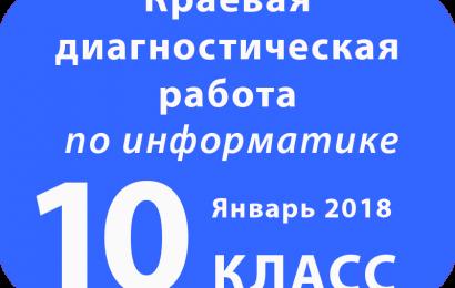 Варианты КДР, ИНФОРМАТИКА 10 класс, январь 2018 Краевая
