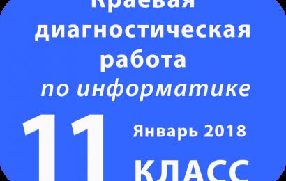 Варианты КДР, ИНФОРМАТИКА 11 класс, январь 2018 Краевая