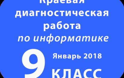 Варианты КДР, ИНФОРМАТИКА 9 класс, январь 2018 Краевая