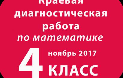 Варианты МАТЕМАТИКА 4 кл ноябрь 2017 Краевая