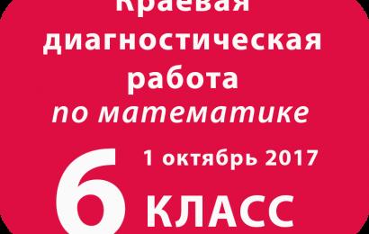Варианты МАТЕМАТИКА 6 кл УМК 1 октябрь 2017 Краевая