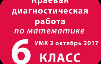 Варианты МАТЕМАТИКА 6 кл УМК 2 октябрь 2017 Краевая