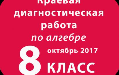 Варианты Алгебра 8 класс октябрь 2017 Краевая