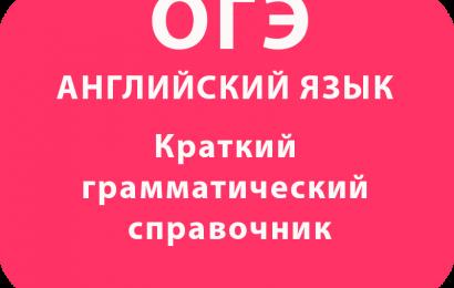 ОГЭ по английскому языку Краткий грамматический справочник