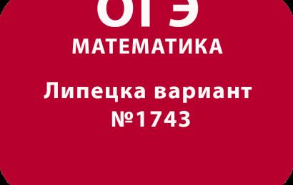 ОГЭ Математика 9 класс Липецка вариант №1743