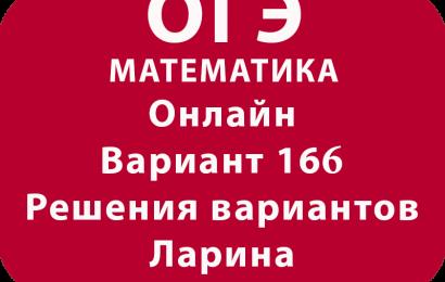 ОГЭ математика 2018. Разбор варианта  Ларина № 166