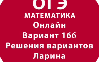 ОГЭ математика 2018. Разбор варианта  Ларина № 166 онлайн