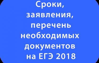 Сроки, заявления, перечень необходимых документов на ЕГЭ 2018