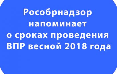Рособрнадзор напоминает о сроках проведения ВПР весной 2018 года
