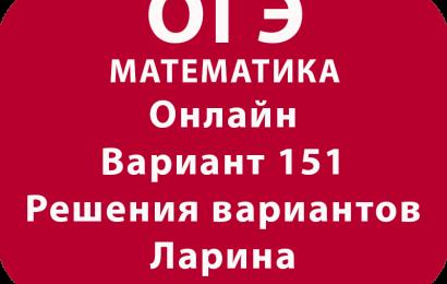 ОГЭ математика 2018. Разбор варианта Ларина № 151 онлайн