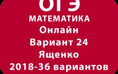 ОГЭ 2018. Математика. Вариант 24 онлайн И.В. Ященко.
