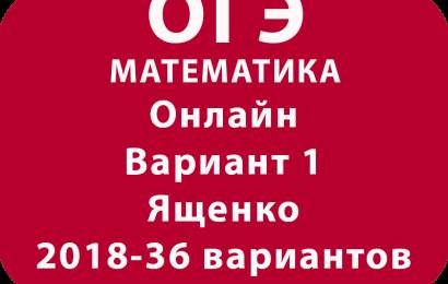 ОГЭ 2018. Математика. Вариант 1 онлайн Ященко