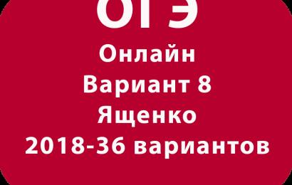 ОГЭ 2018 Математика Вариант 8 онлайн И.В. Ященко