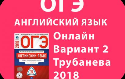 ОГЭ 2018 Английский язык Трубанева Вариант 2 онлайн