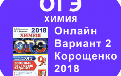 ОГЭ. Химия 2018. Вариант №2 Корощенко онлайн