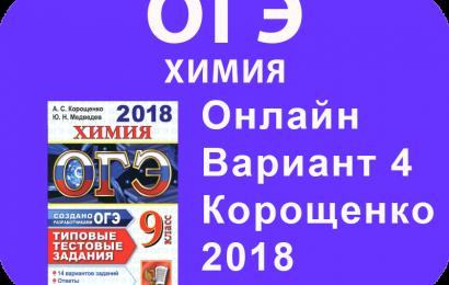 ОГЭ Химия 2018. Разбор варианта Корощенко №4 онлайн