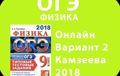 ОГЭ Физика 2018. Камзеева Вариант № 2 онлайн
