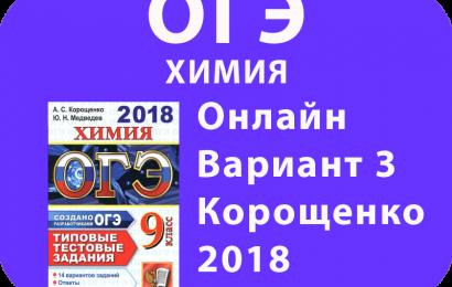 ОГЭ. Химия 2018. Вариант №3 Корощенко онлайн