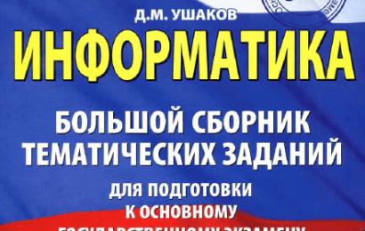 ОГЭ 2018. Информатика. Ушаков Д.М. Большой сборник