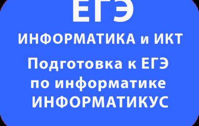 Подготовка к ЕГЭ по информатике ИНФОРМАТИКУС