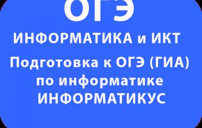 Подготовка к ОГЭ (ГИА) по информатике ИНФОРМАТИКУС