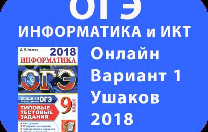 ОГЭ Информатика 2018. Д.М. Ушаков. Вариант № 1 онлайн