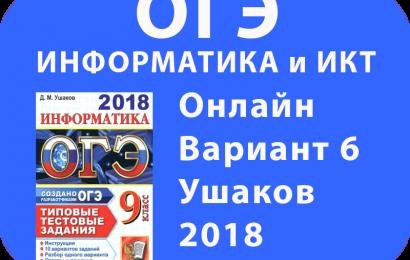 ОГЭ Информатика 2018. Д.М. Ушаков. Вариант №6 онлайн