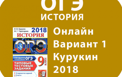 ОГЭ История 2018.Вариант 1 онлайн. И.В.Курукин, Ф.Г.Тараторкин
