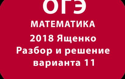 ОГЭ 2018 математика Ященко Разбор и решение варианта 11