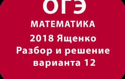ОГЭ 2018 математика Ященко Разбор и решение варианта 12