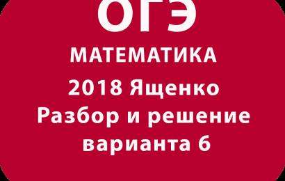 ОГЭ 2018 математика Ященко Разбор и решение варианта 6