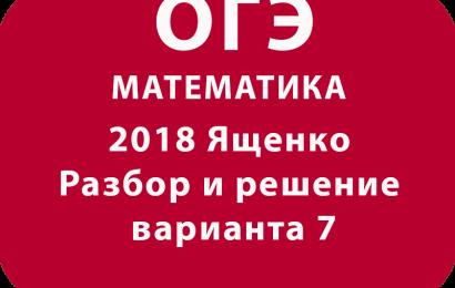 ОГЭ 2018 математика Ященко Разбор и решение варианта 7