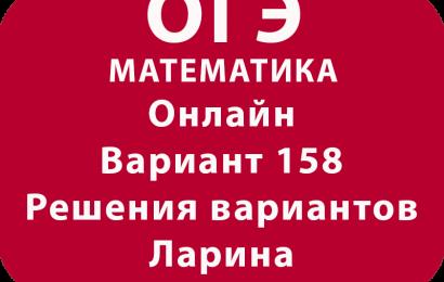 ОГЭ математика 2018. Разбор варианта Ларина № 158 онлайн
