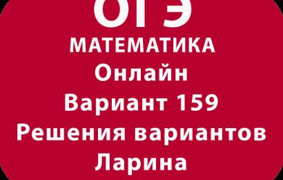 ОГЭ Математика Онлайн Вариант 159 Решение вариантов Ларина