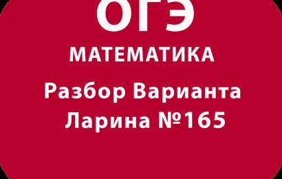 ОГЭ по математике 2018 Решение варианта Александр Ларина №165