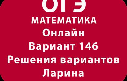 ОГЭ математика 2018. Разбор варианта Ларина № 146 онлайн