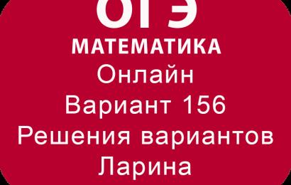 ОГЭ математика 2018. Разбор варианта  Ларина № 156 онлайн
