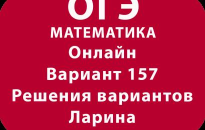 ОГЭ математика 2018. Разбор варианта Алекса Ларина № 157 онлайн