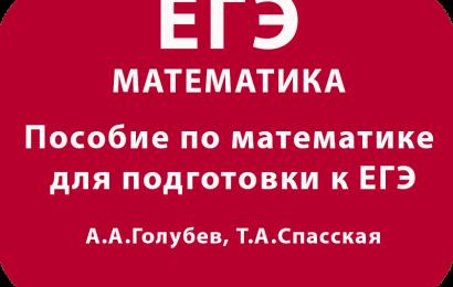 Пособие по математике для подготовки к ЕГЭ