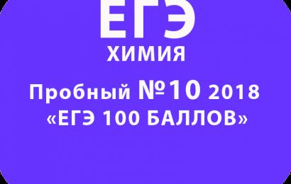 Пробный ЕГЭ 2018 по химии №10 с ответами