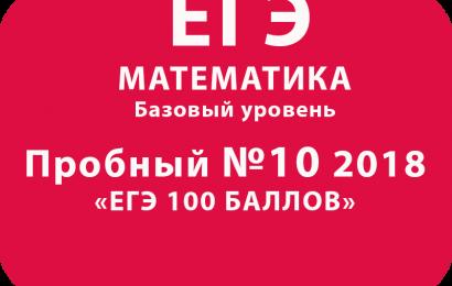 Пробный ЕГЭ 2018 по базовой математике №10 с ответами