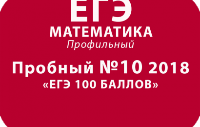 Пробный ЕГЭ 2018 по профильной математике №10 с ответами